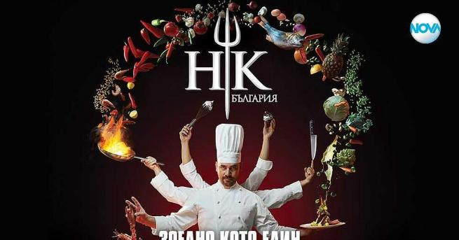 Вторият сезон на най-голямото кулинарно състезание за професионални готвачи .
