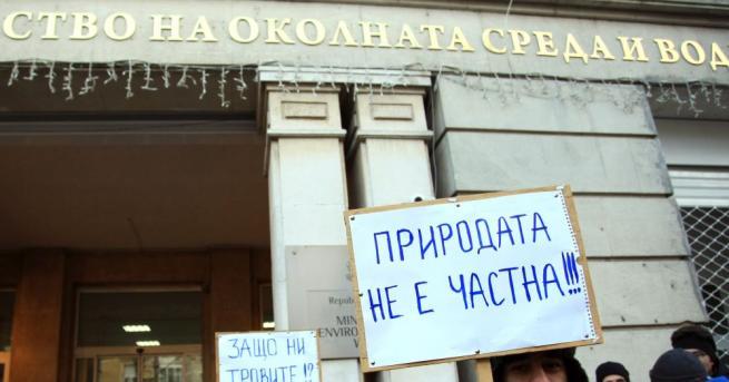 Протест пред екоминистерството срещу замърсяването на р. Драговищица България да