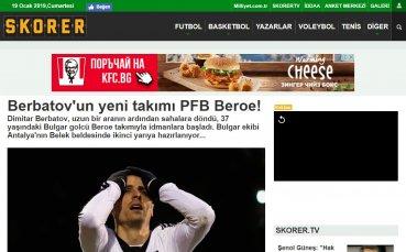 Бербатов развълнува Турция