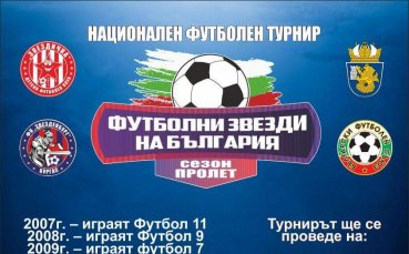 Детски турнир събира футболния елит в Бургас
