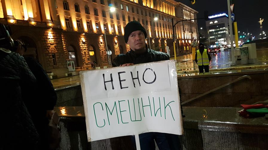 Искат оставката на министъра на околната среда и водите Нено Димов