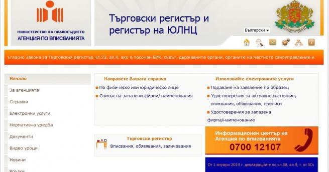 Снимка: Търговският регистър вече е достъпен онлайн