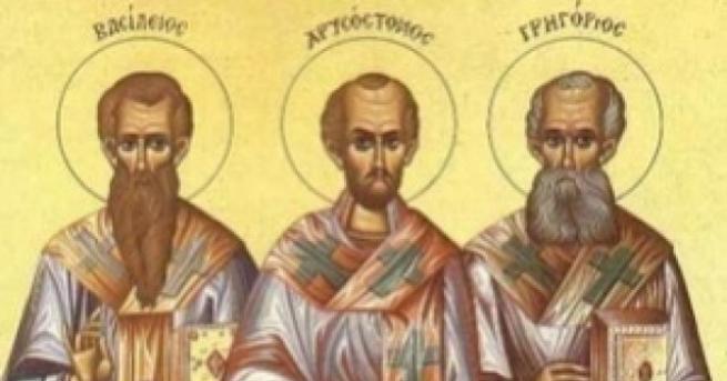 Снимка: Църквата чества паметта на Светите Три Светители