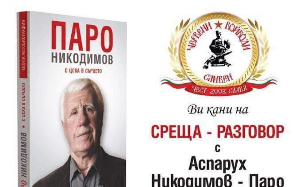 Аспарух Никодимов ще представи автобиографичната си книга в Сливен