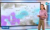 Прогноза за времето (05.02.2019 - централна емисия)