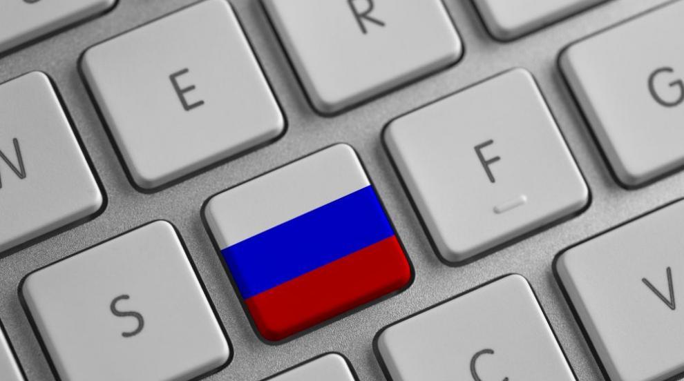 Как Русия се готви за кибервойна?