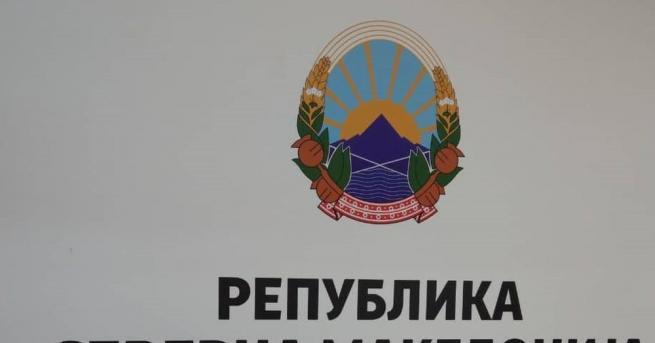 Македонското правителство съобщи, че държавата официално е преименувана на Северна
