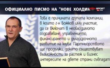 Хронология на промените в собствеността на Левски