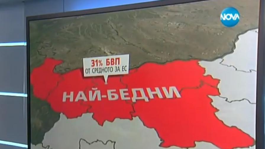 5 области в България най-бедни в ЕС