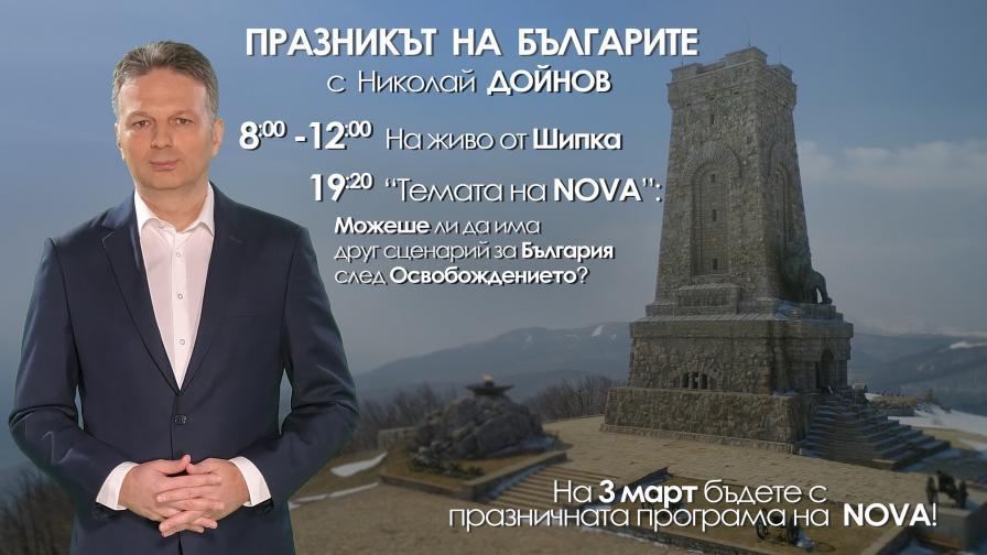 """<p>NOVA и актьорите от """"Хъшове"""" на връх Шипка на 3-ти март</p>"""