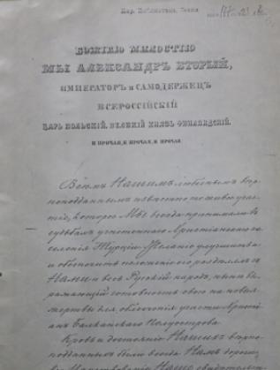 Манифестът,  с който е обявена войната