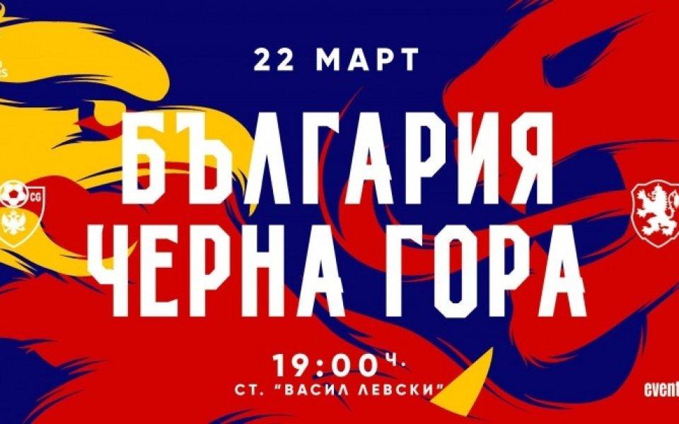 Пускат билетите за първата евроквалификация след седмица