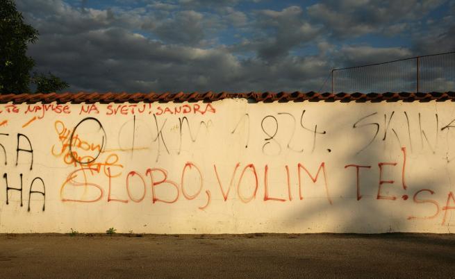 """Надпис на стена в Белград, който гласи: """"Слобо (накратко от Слободан), обичам те!""""."""