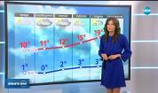 Прогноза за времето (12.03.2019 - централна емисия)