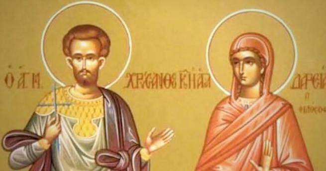 На 19 март православната църква чества св. мъченици Хрисант и
