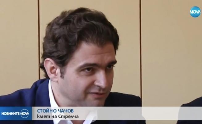 Съдът остави кмета на Стрелча