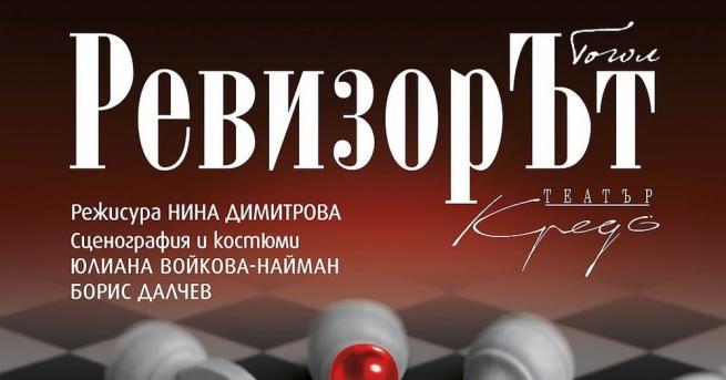 """""""РевизорЪт"""" с втора премиера на нов адрес, канят правосъдното министерство"""