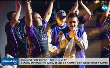 Български геймъри спечелиха Световни игри по електронни спортове