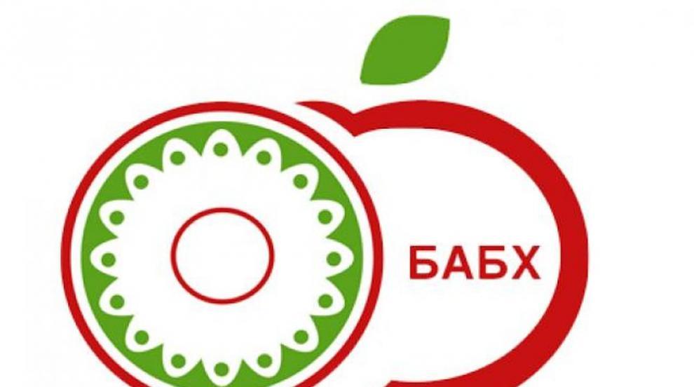 БАБХ започва засилени проверки на производството и...