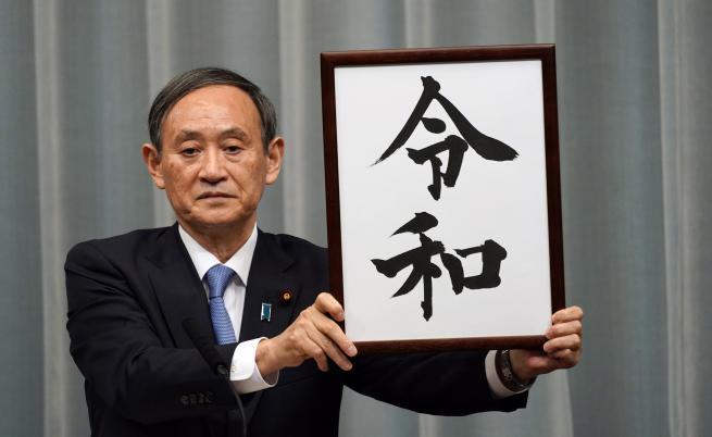 Япония започва новата си императорска епоха