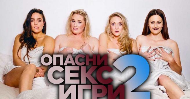 """Снимка: Комедийният уеб сериал """"Опасни секс игри"""" с нов сезон и неподражаем хумор"""