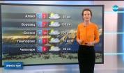 Прогноза за времето (05.04.2019 - централна емисия)