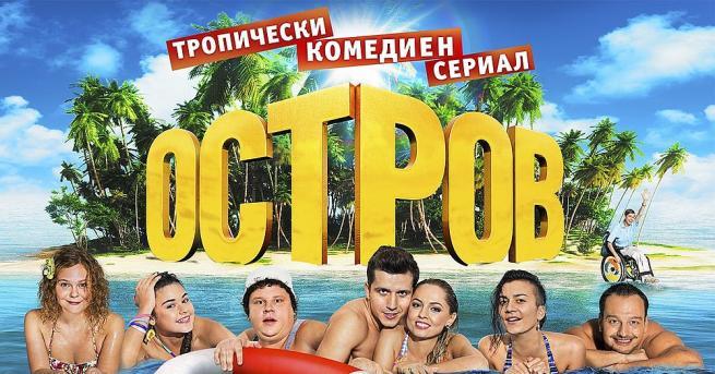 Множество забавни и неочаквани ситуации ще предложи премиерният комедиен сериал