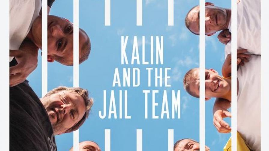 """Българският филм """"Калин и отбора на затвора"""" тръгва по мултиплекс кината"""