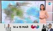 Прогноза за времето (13.04.2019 - централна емисия)