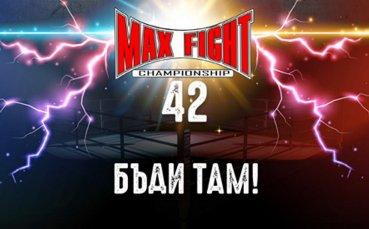 Какви двубои ще ни предложи галата MAX FIGHT 42?