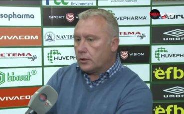 Николай Киров: Не се получи играта