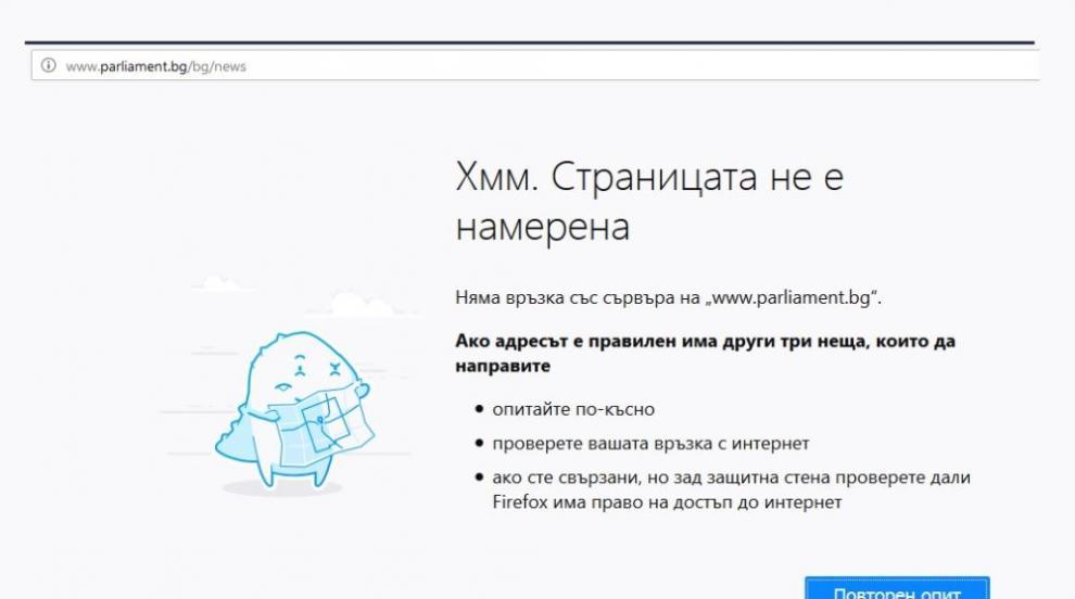 Втори ден парламентът е без сайт