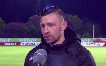 Бандаловски: Изключително важна победа, нужен е и късмет във футбола