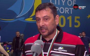 Желязков: Бях убеден, че Нефтохимик има огромен потенциал
