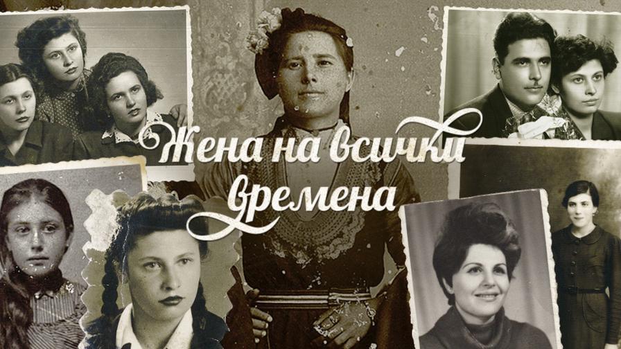 <p>Те са <strong>жените, които имат какво да разкажат</strong></p>