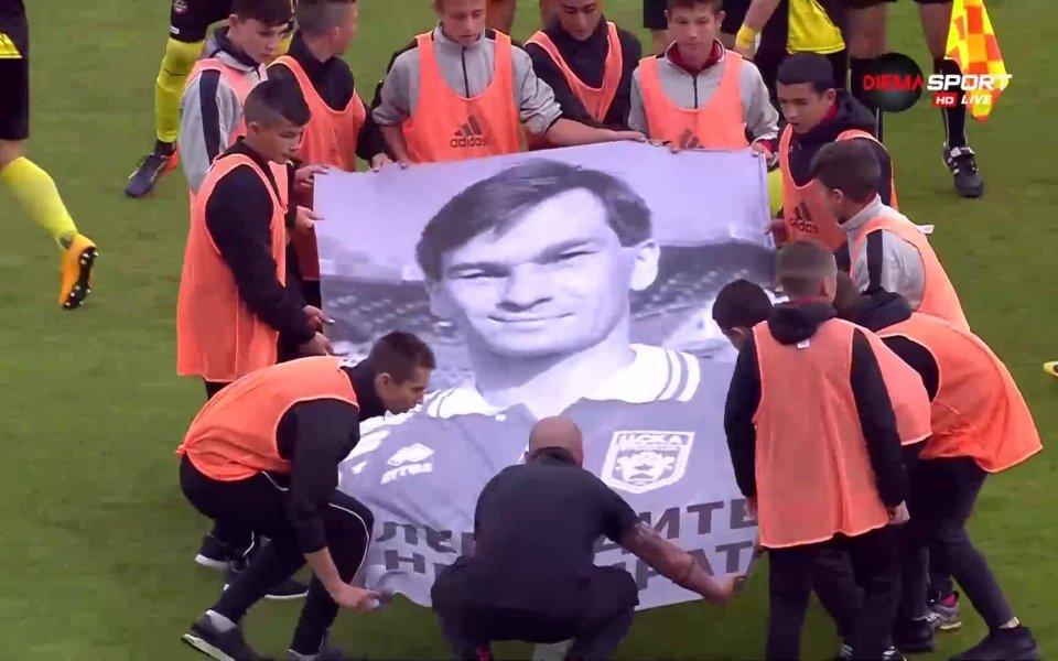 Играчи и фенове на ЦСКА почетоха паметта на легендата на