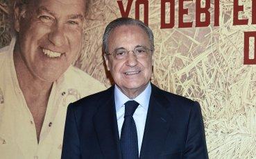 Фенове на Реал Мадрид призоваха Флорентино Перес да се маха