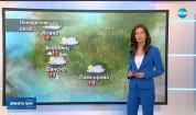Прогноза за времето (05.05.2019 - централна емисия)