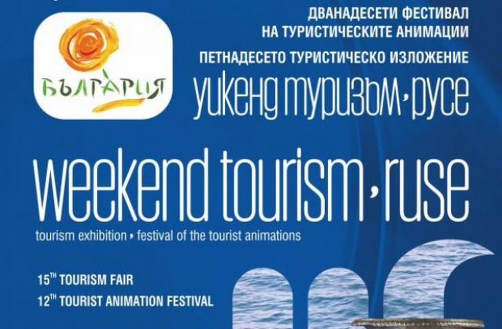 Уикенд туризъм