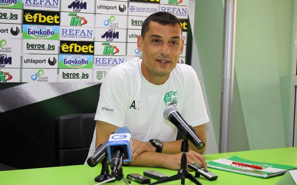Старши треньорът на Берое Александър Томаш коментира слуховете, че е