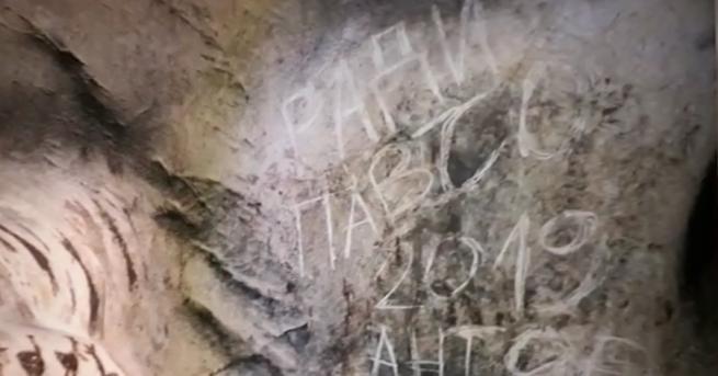 България Вандали оскверниха пещерата Магурата Полицията проверява случая, а от