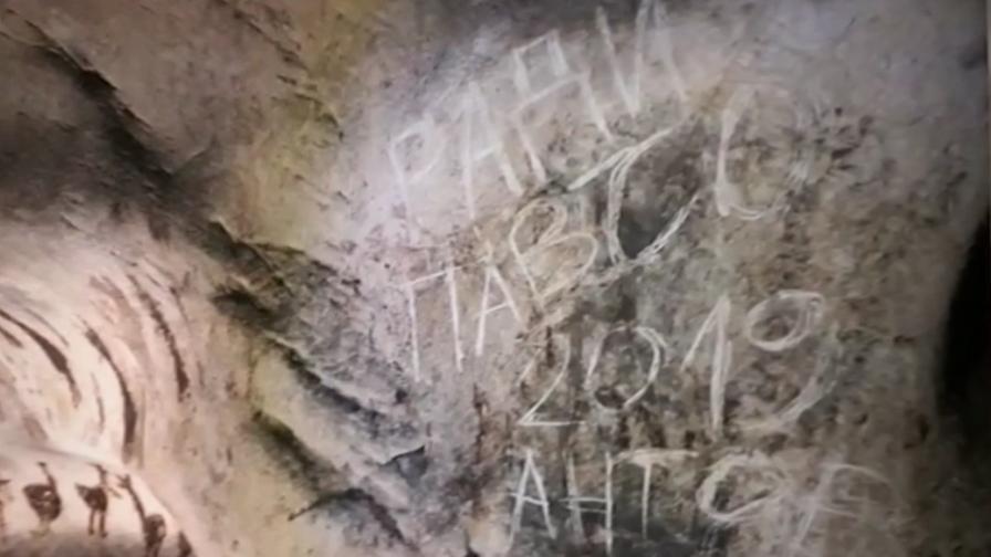 <p>Вандали оскверниха пещерата &bdquo;Магурата&rdquo;</p>