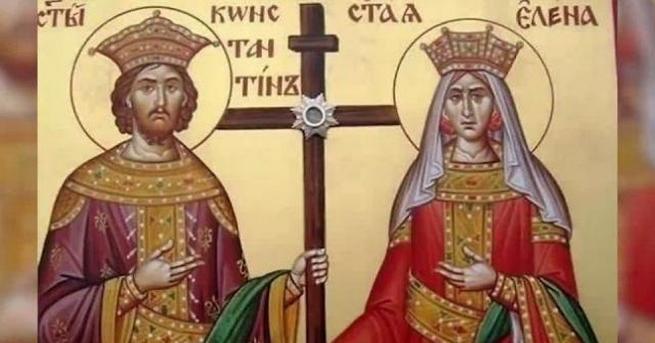 Църквата почита днес Светите равноапостоли Константин и Елена. Църковният празник