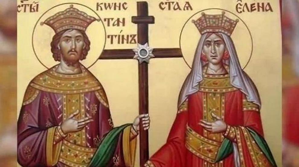 Почитаме светиите Константин и Елена - традиции и обичаи на празника (ВИДЕО)