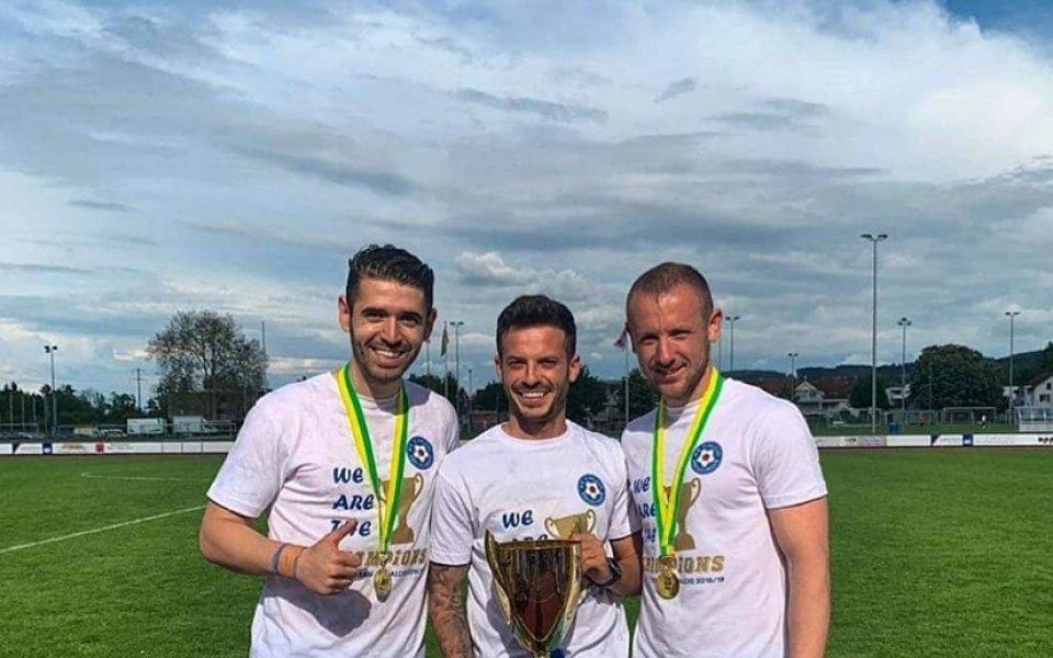 Трима български футболисти вдигнаха купа в Швейцария, научи Дарик радио.