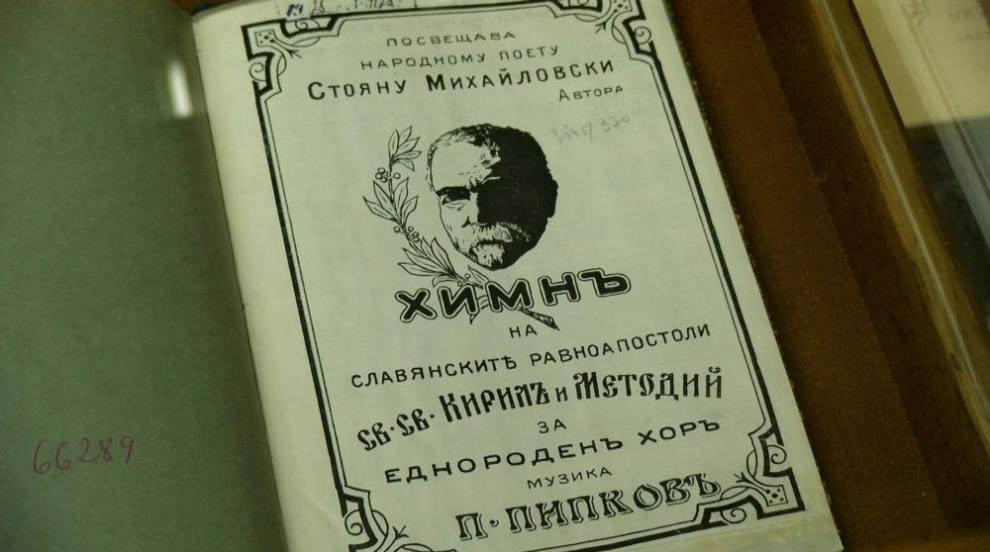 """Има няколко версии за създаване на химна """"Върви, народе възродени"""""""