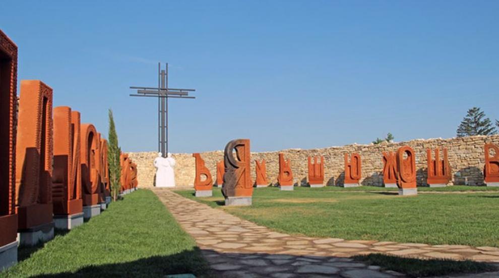 Защо един арменец гради Двора на кирилицата в България?