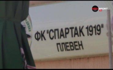 Новият член на Втора лига - Спартак Плевен