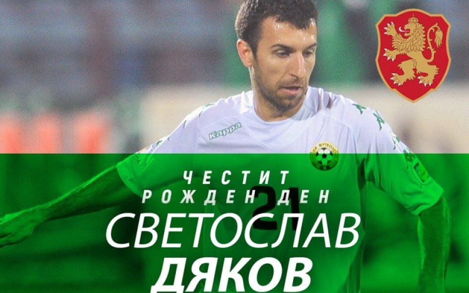БФС и Лудогорец с поздрав за рождения ден на Дяков