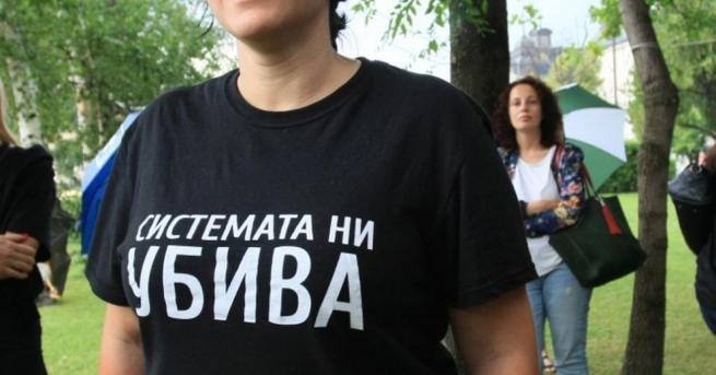 """Майки от инициативата """"Системата ни убива"""" отново излязоха на протест"""
